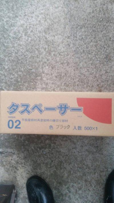 藤沢市K様邸で屋根塗装に使うタスペーサーの写真